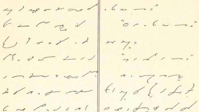 a sample of Gregg Shorthand